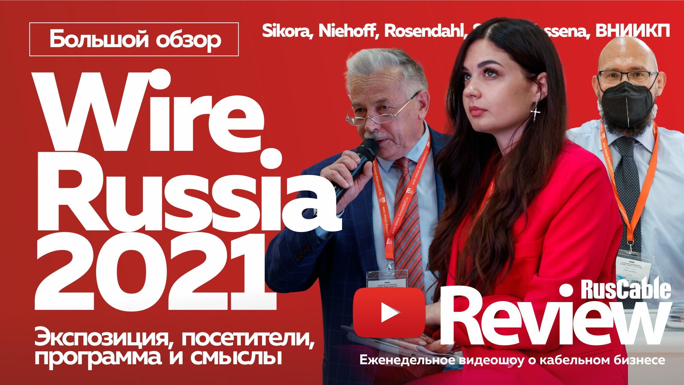 WIRE Russia 2021: Большой обзор. Экспозиция, посетители, технологии, деловая п...