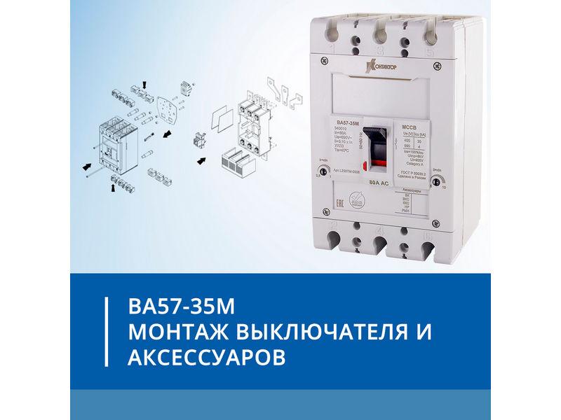 ВА57-35М. Монтаж выключателя и аксессуаров