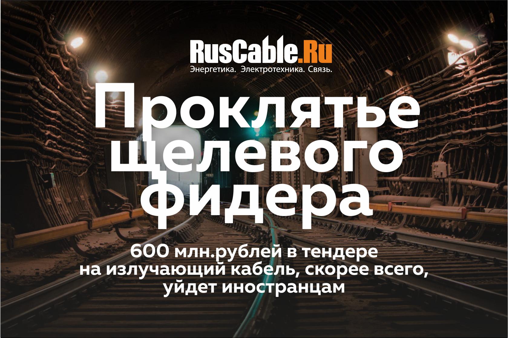 Проклятье щелевого фидера. 600 миллионов рублей на излучающий кабель, скорее в...