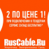 2 �� ���� 1 ����� �� RusCable
