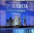 Фоторепортаж с выставки 'Город света' в Сколково