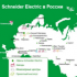 Schneider Electric:�������� � ����� ���������