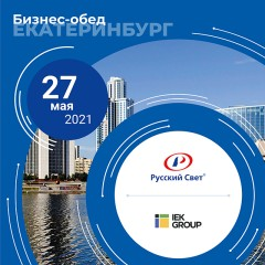 Продукция IEK GROUP. Семинар в Екатеринбурге