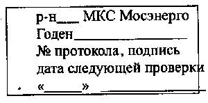 бирки со сроком испытания на электроинструмент образец