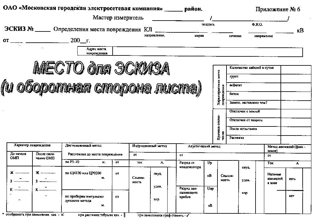 паспорт кл-0.4 кв образец - фото 6