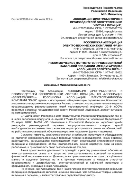 Обращение к Председателю Правительства РФ М. В. Мишустину