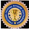 Участник группы «Лучшие Поставщики»