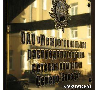 МРСК Северо-Запада намерена сохранить уровень котировального списка Московской биржи для своих акций