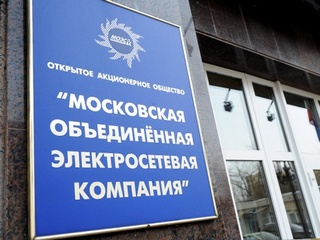 В ОАО МОЭСК успешно внедряется система непрерывных улучшений