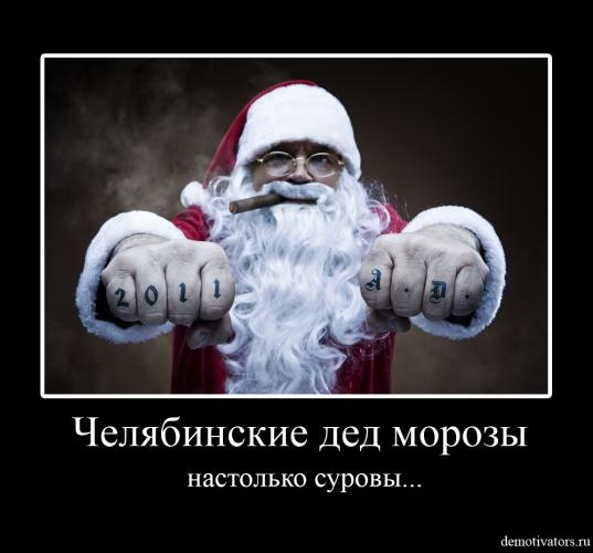 Суровые челябинские будни))) 142ffd7062184d45355e2fed666d7686