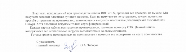 Письмо2 от 18 10 12.jpg