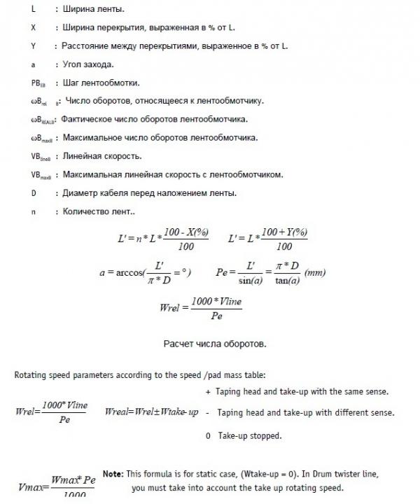 Расчёт параметров обмотки.jpg