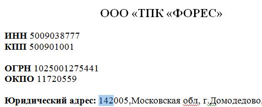 2016-03-21 10-46-14 реквизиты ФОРЕС [Режим ограниченной функциональности] - Microsoft Word.png