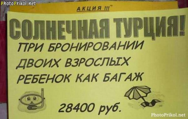 1330099910_smeshnye-nadpisi-i-obyavleniya-22.jpg