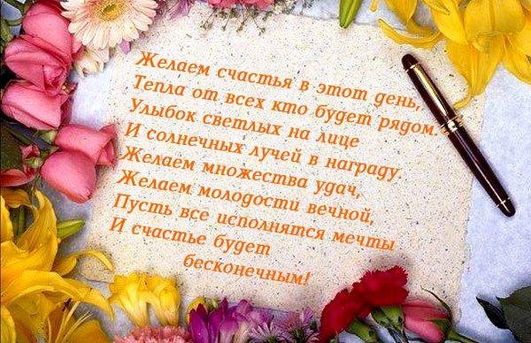 Поздравления от коллектива с днем рождения для мужчины