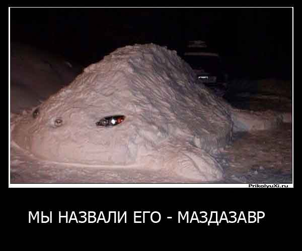 маздазавр.jpg