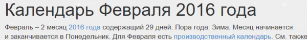 2016-03-10 12-15-50 Календарь на Февраль 2016 года – Yandex.png