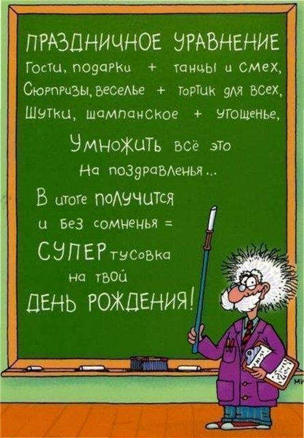 Поздравления учителям предметникам прикольные