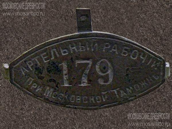 Artel-ny-j-rabochij-179-pri-Moskovskoj-Tamozhne.jpg