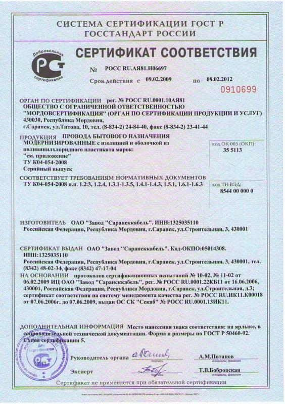 20091208-ПУНП-Сарансккабель-сертификат.jpg