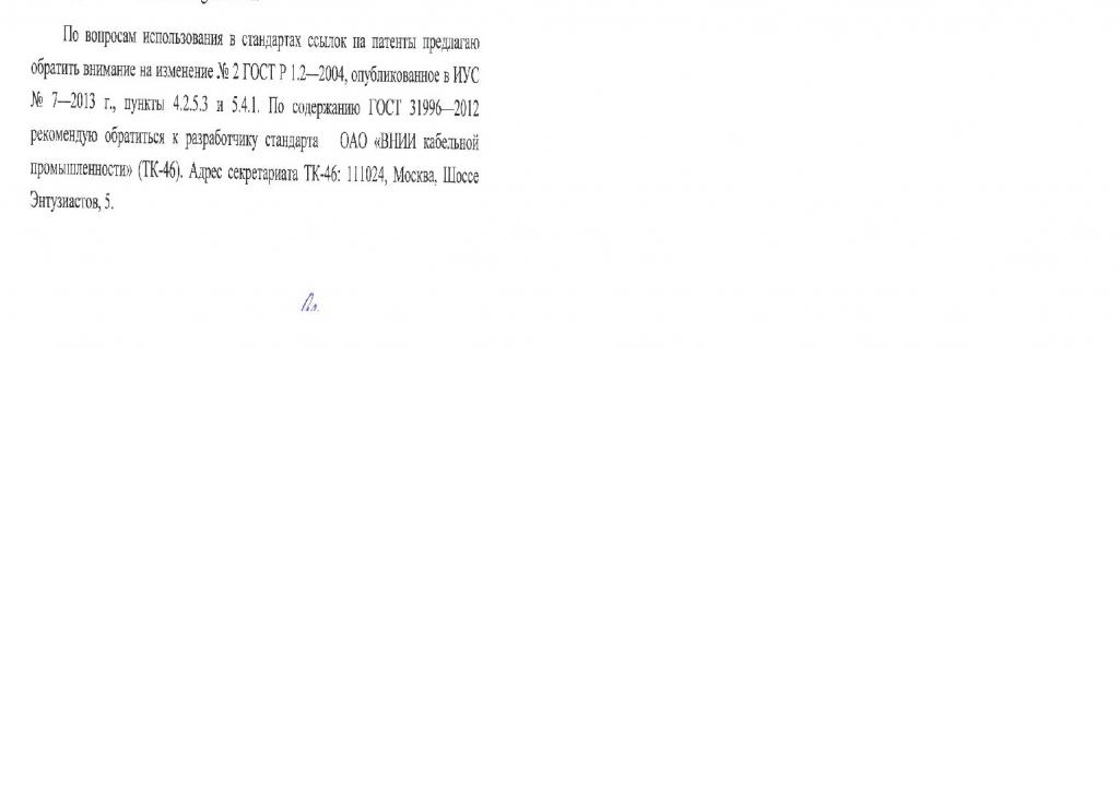 кабель авббшв гост 31996 2012