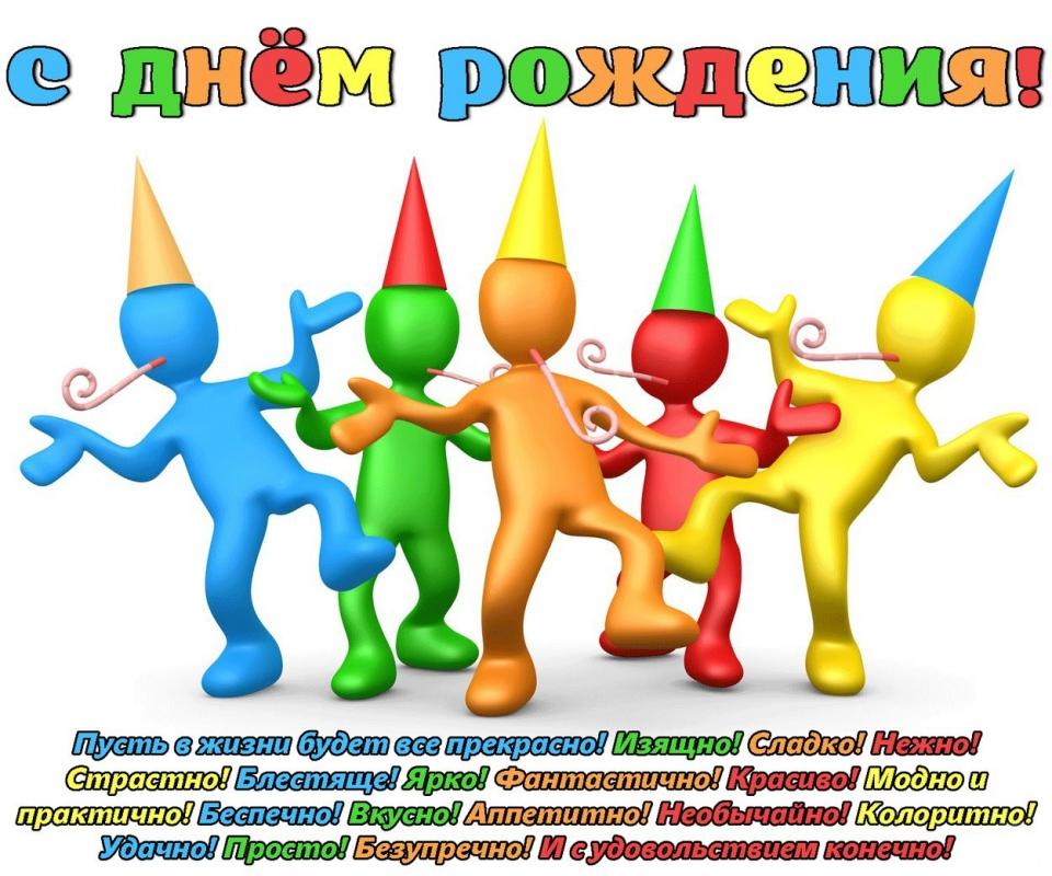 поздравление с днем рождения от группы людей первой волны, сделав