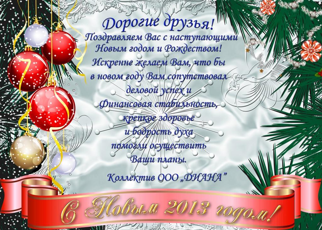 Текст новогоднее поздравление партнеров