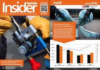 Анонс первого выпуска RusCable Insider Digest (№18 от 16 января 2017 года)