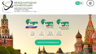 В 'НТЦ ФСК ЕЭС' пройдет Международная конференция и выставка 'Цифровая подстанция. Стандарт IEC 61850'