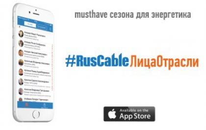 Лица отрасли - четвертое мобильное приложение от RusCable.Ru