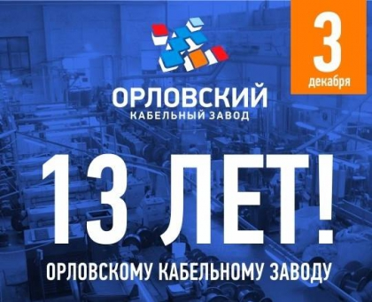 13 лет Орловскому кабельному заводу!