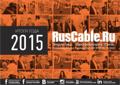 RusCable.Ru: хронология основных событий за 2015 год