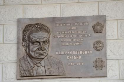 На кольчугинском Электрокабеле открыли памятную доску В.П. Ситько