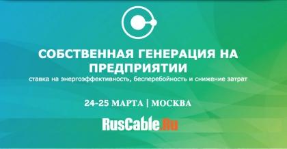 RusCable.Ru – генеральный инфопартнер бизнес-платформы Собственная генерация на предприятии