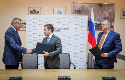 Калмыкия и Чукотка подписали трехсторонние соглашения по устранению цифрового неравенства