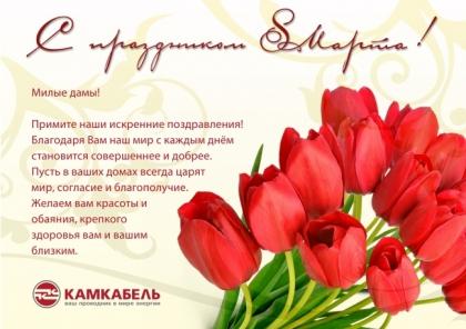 Камский кабель поздравляет с праздником 8 марта!