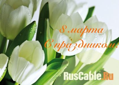 RusCable.Ru поздравляет с Международным женским днем