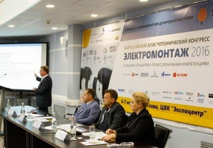 Всероссийский электротехнический конгресс Электромонтаж-2016: от высоких стандартов к профессиональным компетенциям. День второй