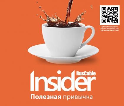 RusCable Insider Digest. Выпуск №2 от 12/09/2016