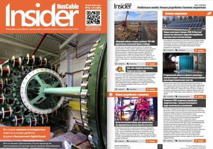 Профессионалу кабельного рынка нужен RusCable Insider Digest