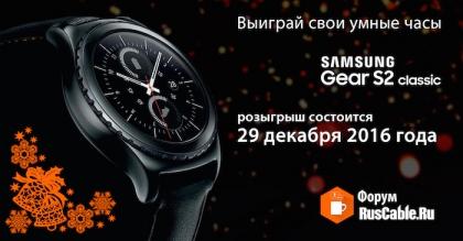 Продолжается конкурс от RusCable.Ru