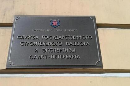 Госстройнадзор согласовал ввод электрической подстанции АО СПб ЭС