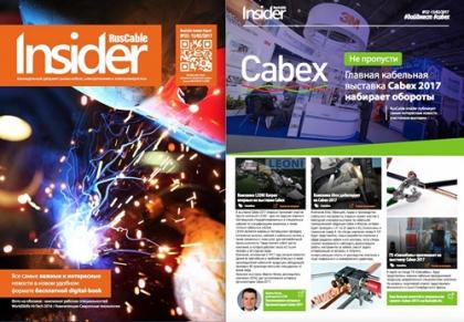 Вышел RusCable Insider Digest №22 от 13 февраля 2017 года