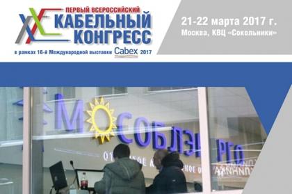 Делегация АО Мособлэнерго примет участие в Первом Всероссийском кабельном конгрессе