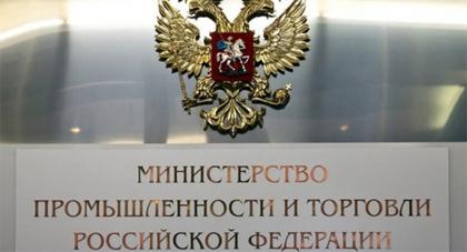 В Минпромторге обсудили вопросы поддержки экспорта