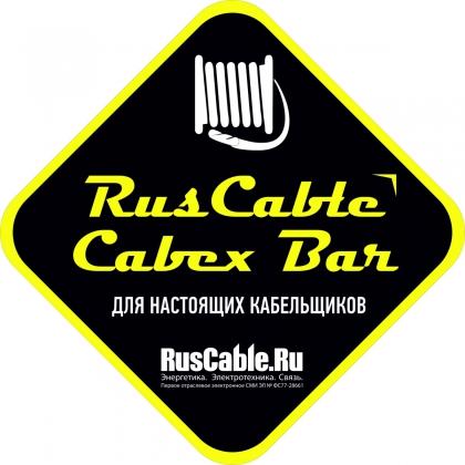 РусКабель на Cabex-2017: три дня в режиме нон-стоп