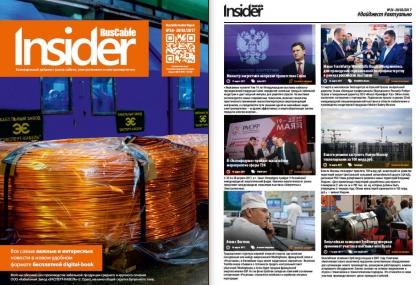 Анонс RusCable Insider Digest №26 от 20 марта 2017 года