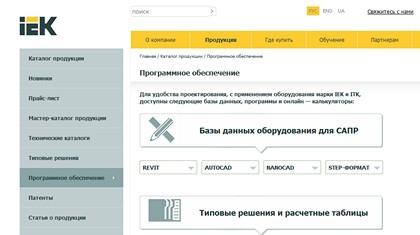 В помощь проектировщикам: обновлено программное обеспечение IEK и ITK