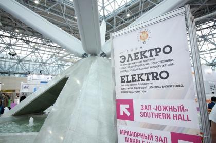 Начала работу выставка «Электро 2017»