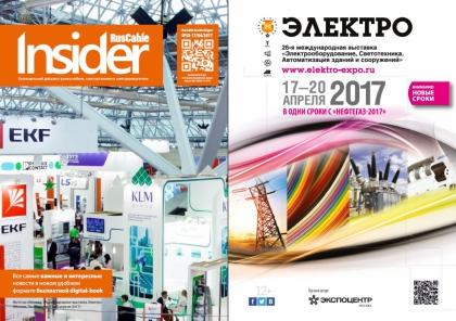 Анонс RusCable Insider Digest №30 от 17 апреля 2017 года